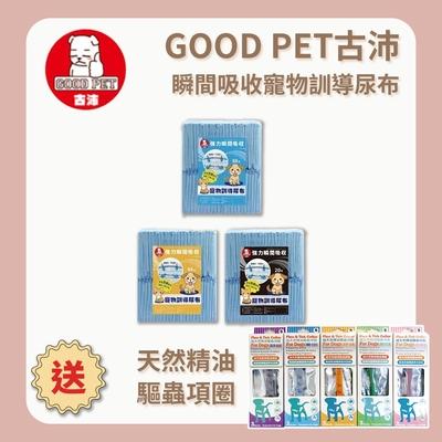 GOOD PET古沛-強力瞬間吸收寵物訓導尿布 四包組(買就送天然精油驅蟲項圈*1個)