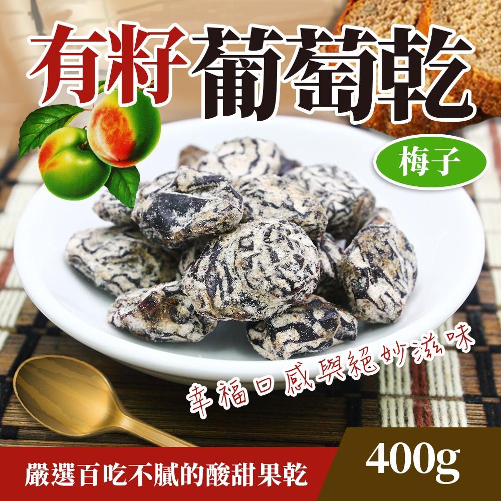 溢旺 有籽葡萄乾-梅子(400g/罐)