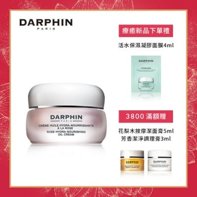 【官方直營】DARPHIN 朵法 玫瑰精露潤澤乳霜