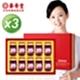 華齊堂 膠原蛋白活莓飲禮盒(60mlx10瓶)3盒 product thumbnail 1