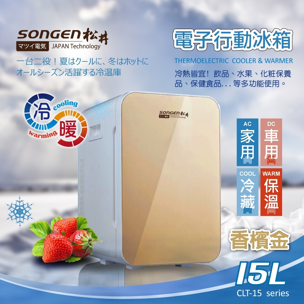 SONGEN松井 まつい冷暖兩用電子行動冰箱/冷藏箱/保溫箱/小冰箱(CLT-15D)