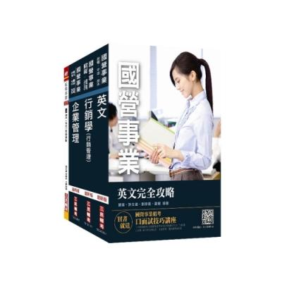 2019年台灣菸酒從業職員[行銷企劃]套書(不含消費者行為)(S156E18-1)