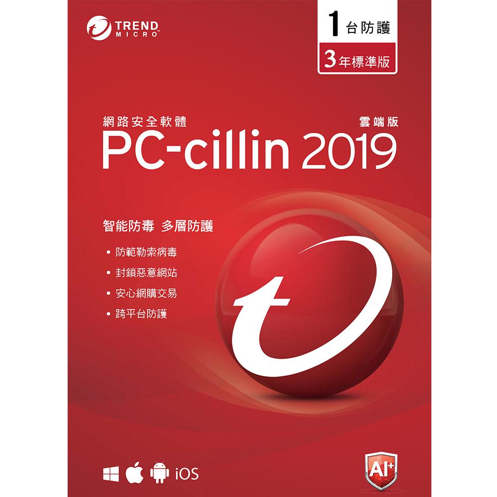 PC-cillin - 2019雲端版 下載版三年一機