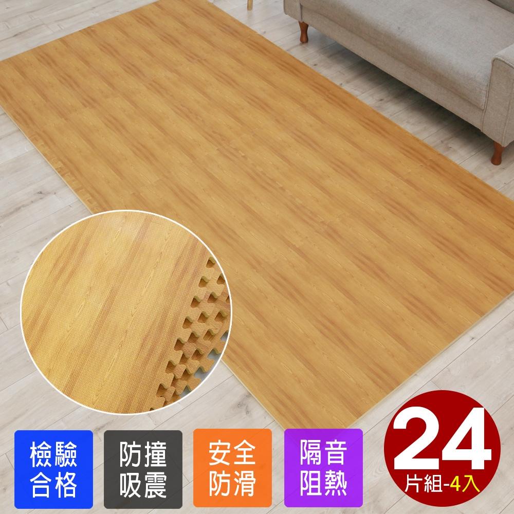 【Abuns】高級熱感厚淺橡木紋62CM大巧拼地墊-附贈邊條(24片裝-適用3坪)