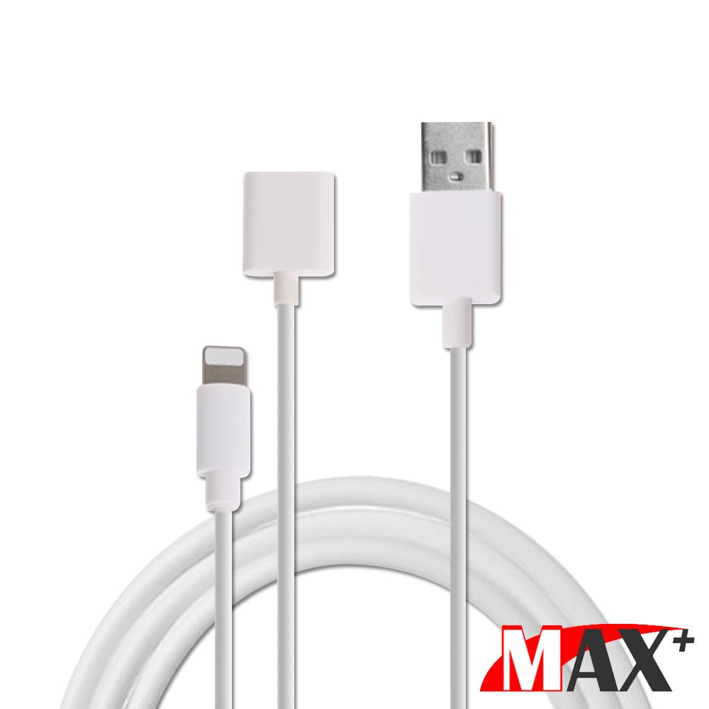 Max+ Apple Pencil 延長線充電 1.5M/白