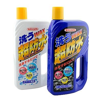 日本Willson 超撥水洗車蠟
