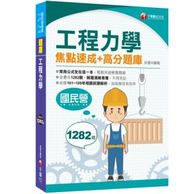 2021工程力學焦點速成+高分題庫:全書收錄共1282題〔國民營/台電/台灣菸酒/捷運〕