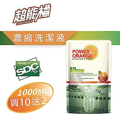 超能橘SDC全效濃縮洗潔液-買十送二(1000ml)