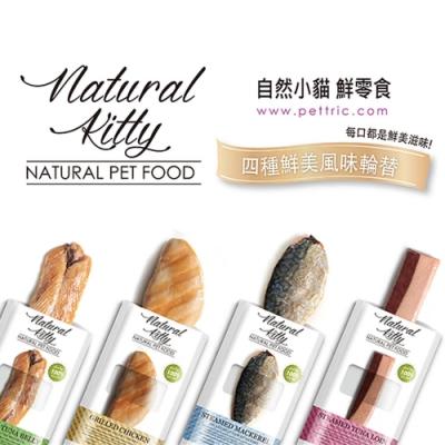 Natural Kitty 自然小貓 100%天然鮮肉條  口味平均混合 8入組