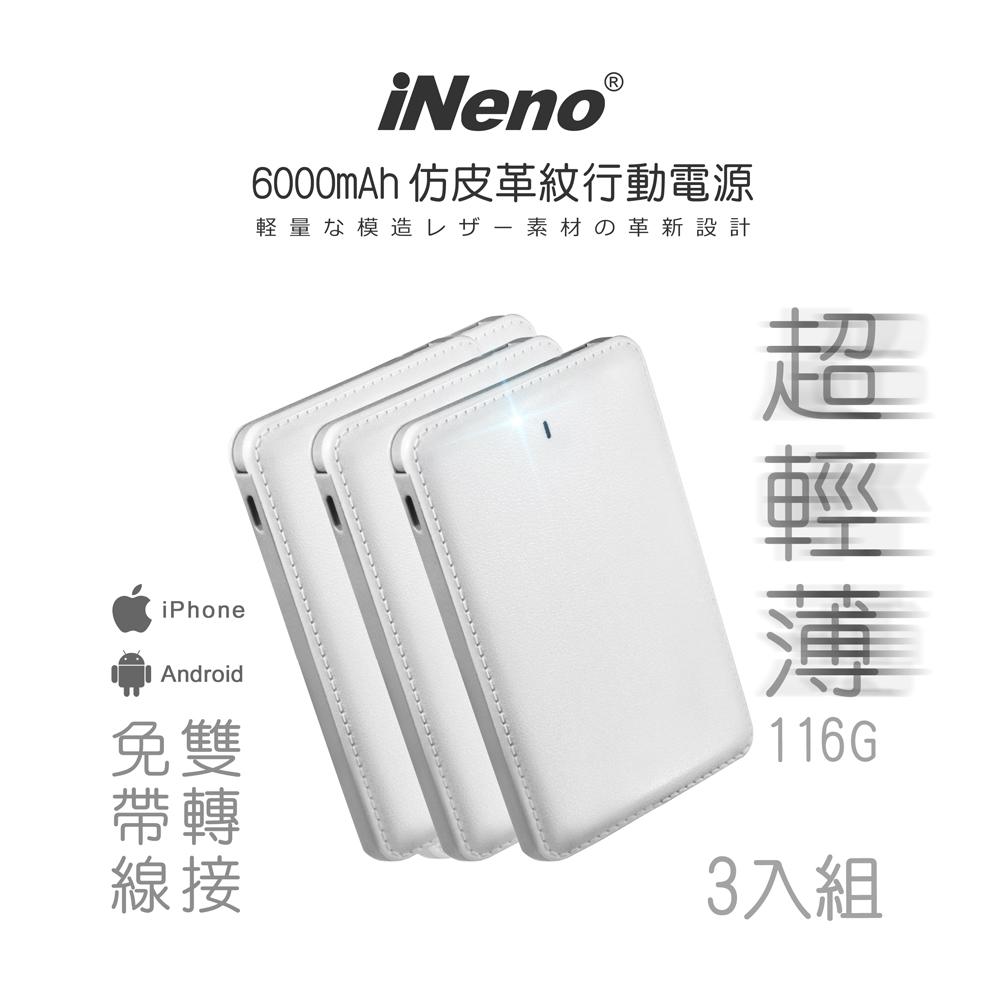 【日本iNeno】超薄名片型仿皮革免帶線行動電源6000mAh(3入組)