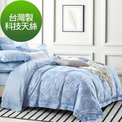 La Lune 裸睡親膚科技天絲雙人加大床包舖棉兩用被四件組 心鎖