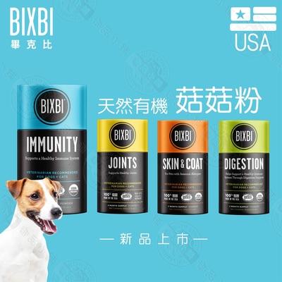 BIXBI畢克比 天然有機菇菇粉60g 免疫力維護 護膚亮毛 腸胃保健 關節保養