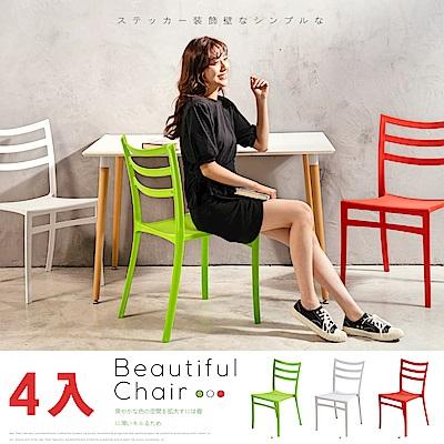【日居良品 】4入組-Neil 美式時尚簡約高背餐椅/休閒椅(3色可選)