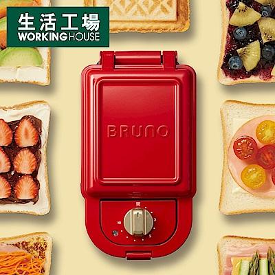 【生活工場】BRUNO熱壓三明治機-紅BOE043-RD