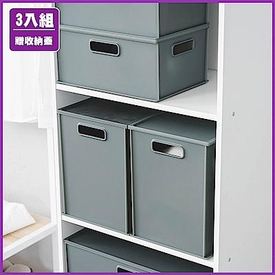 樂嫚妮 堆疊/收納整理箱/收納盒/收納置物箱-3入含一蓋-灰
