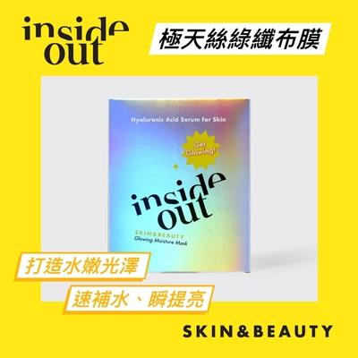 inside out 超模聚光水感面膜 23ml x5(盒裝)★原價1180