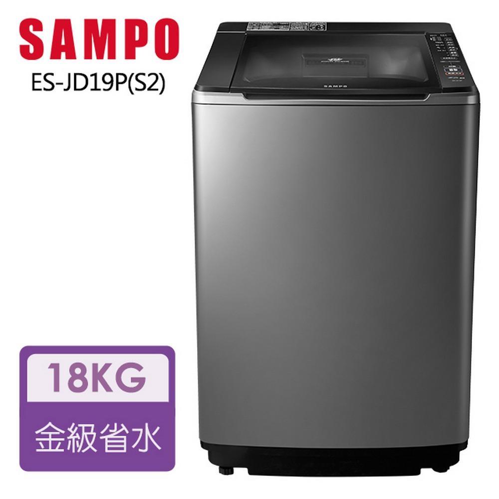 Sampo聲寶 18KG PICO PURE變頻洗衣機 ES-JD19P(S2)【福利品】