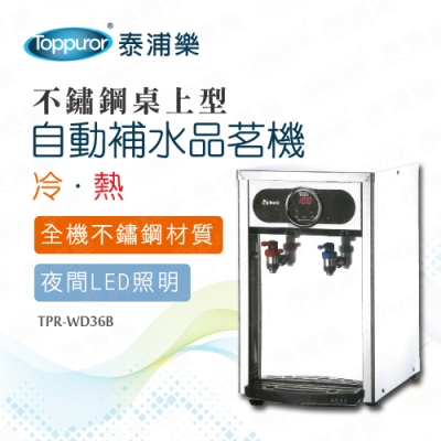 【Toppuror 泰浦樂】豪華不鏽鋼桌上型冷熱自動補水品茗機_含安裝TPR-WD36B