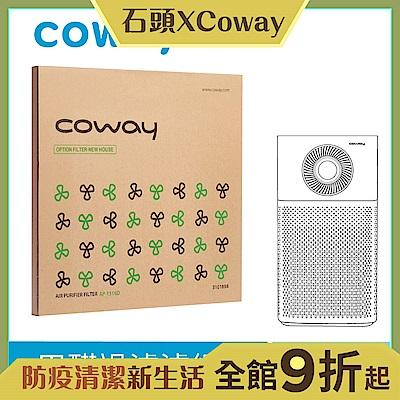 領券9折▼Coway 綠淨力噴射循環空氣清淨機 甲醛過濾濾網