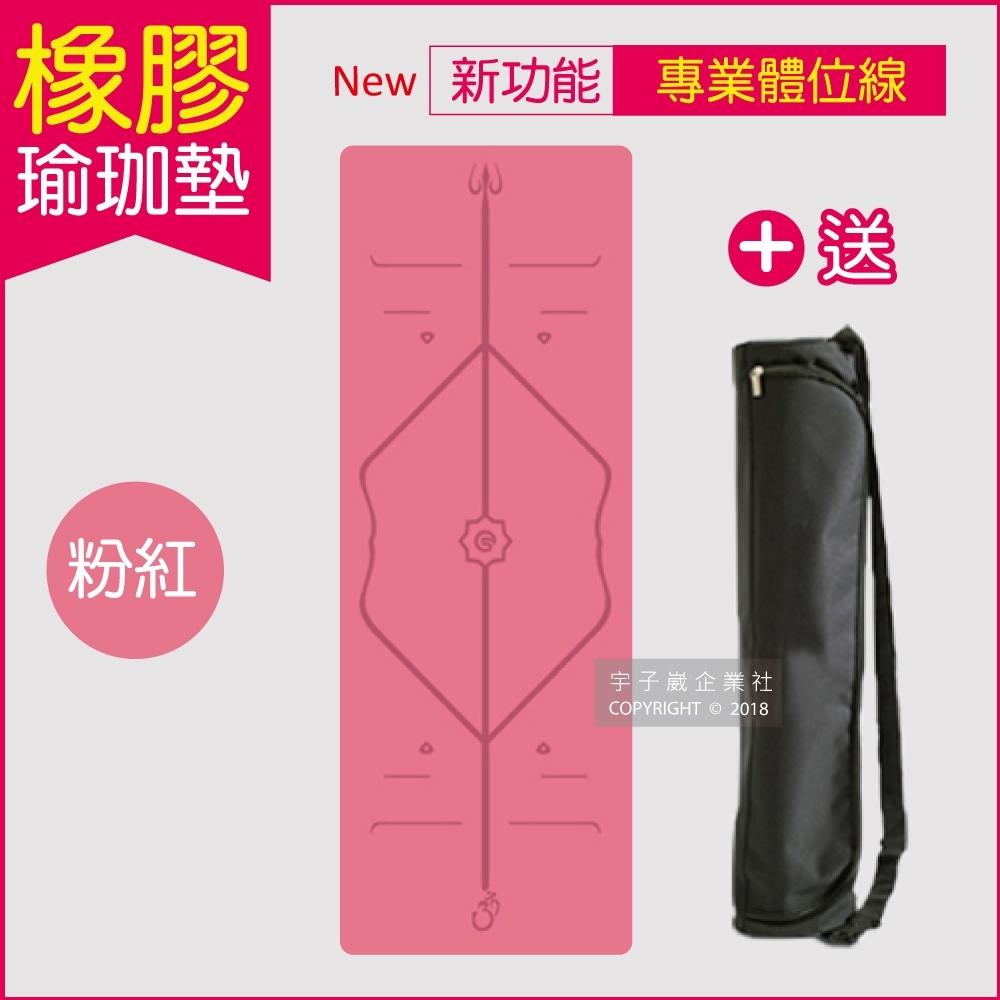 生活良品-頂級PU天然橡膠瑜珈墊-正位體位線-厚度5mm高回彈專業版-粉紅色