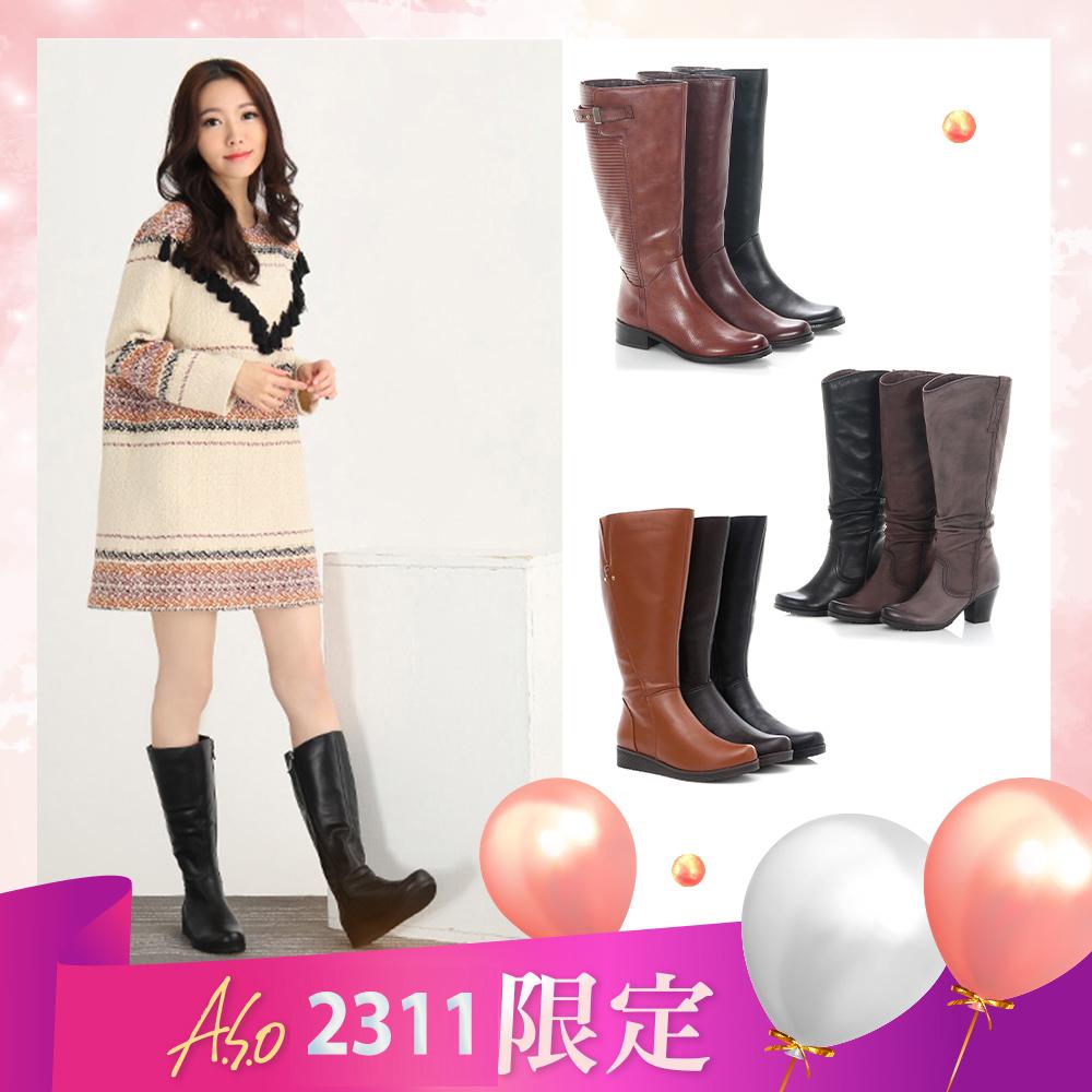 [時時樂限定]A.S.O-秋冬魅力真皮靴款 (四款任選)
