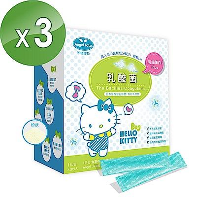 Angel LaLa天使娜拉 日本專利乳酸菌KITTY限定版(30包/盒x3盒)