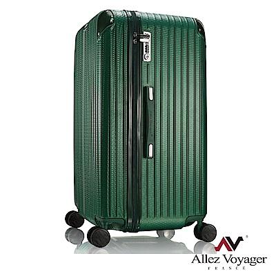 法國奧莉薇閣 29吋行李箱 PC拉鍊旅行箱 Sport運動版編織紋系列(綠色)