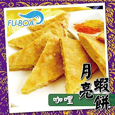 福寶 月亮蝦餅(咖哩)(5片/盒,共一盒)