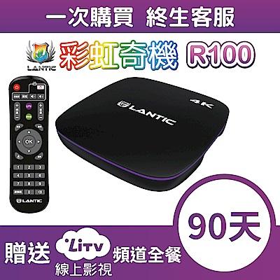 喬帝Lantic 彩虹奇機 R100 4K智慧電視盒+LiTV(90天)超值組