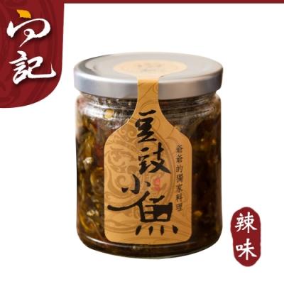 桃園金牌 向記 豆豉小魚(200g/罐)2入組