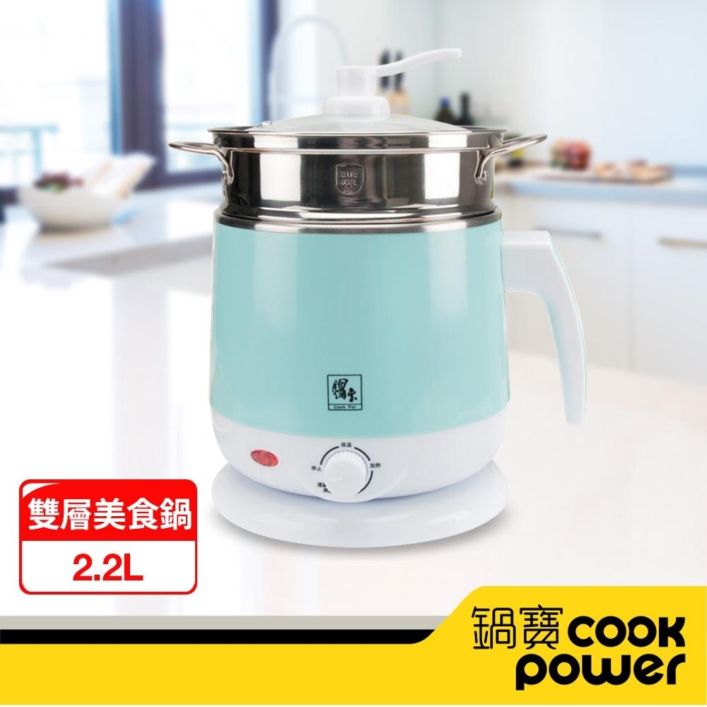 【CookPower鍋寶】316雙層防燙美食鍋 2.2L(含蒸籠) EO-BF9220B1603QQY0
