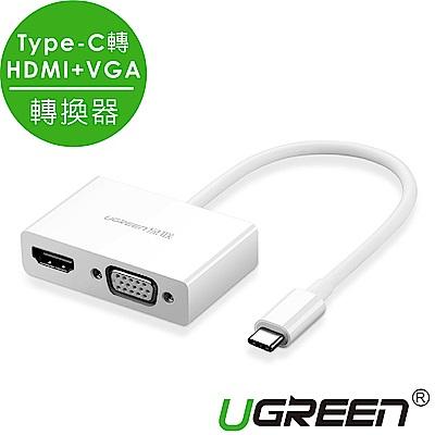 綠聯 Type C轉HDMI+VGA+PD轉換器 白色