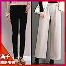 【時時樂】白鵝buyer 台灣製 彈性加厚內刷毛褲/寬褲(多款任選)