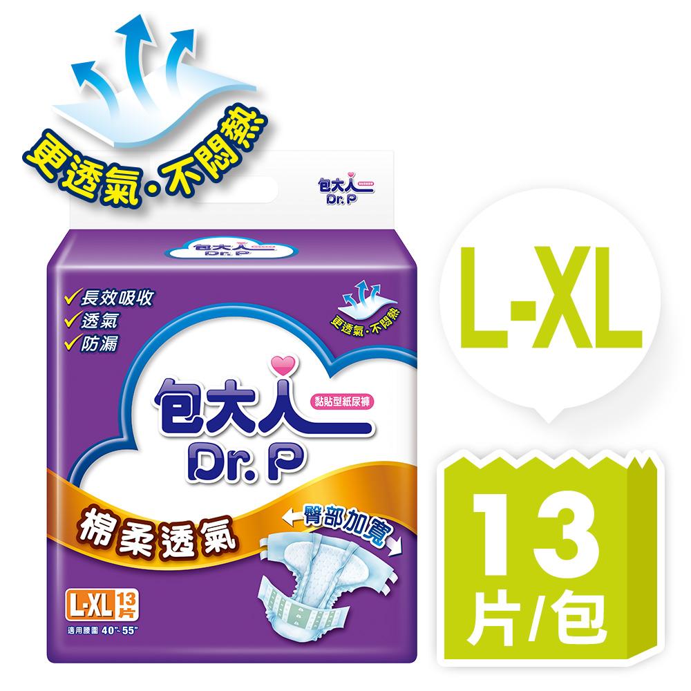 包大人 棉柔透氣 黏貼型成人紙尿褲-L-XL 13片
