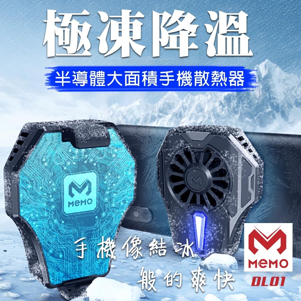 MEMO 卡扣式半導體手機冰凍散熱器(DL01)