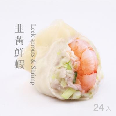 果貿吳媽家  韭黃鮮蝦水餃(1盒/24入)