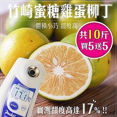 買5送5【天天果園】竹崎蜜糖雞蛋柳丁 共10斤