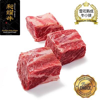 【漢克嚴選】美國和牛PRIME雪花熟成牛小排10片(200g±10%/片)
