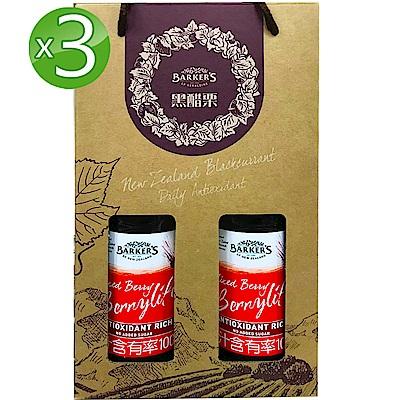 綠邦Barkers 綜合莓果汁禮盒3入組(綜合莓果汁2瓶+吸凍2個/盒)
