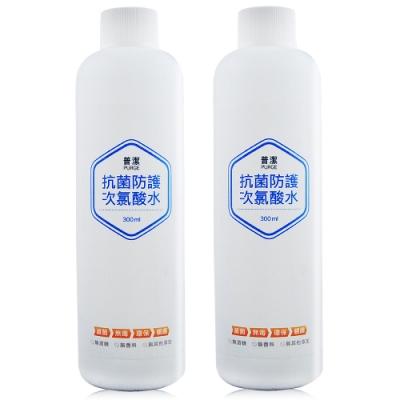 PURGE 普潔 高濃度抗菌防護次氯酸水300mlX2無噴頭
