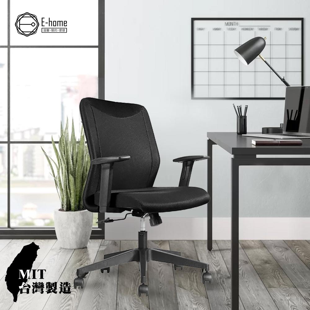 E-home Bart柏特中背可調扶手電腦椅-黑色