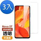 華為 nova 5T 透明 高清 非滿版 鋼化膜 保護貼-超值3入組