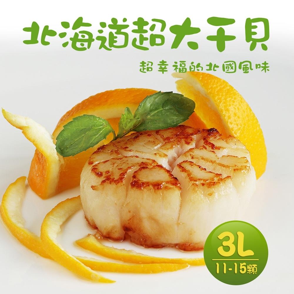 築地一番鮮-稀有巨無霸日本生食3L干貝1kg禮盒(約11-15顆)免運組