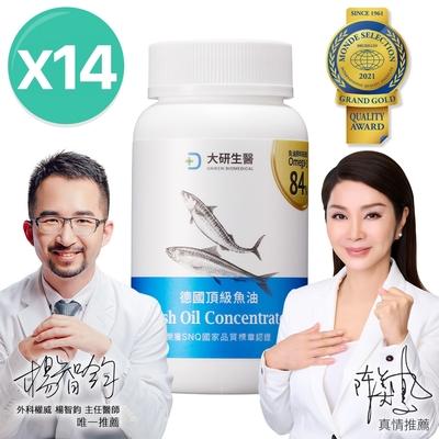 【大研生醫】德國頂級魚油(60粒)x14