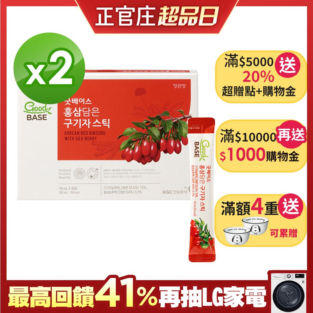 【正官庄】高麗蔘枸杞明亮飲(10mL*30包)/盒x2盒-可折價券220