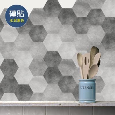 【生活良品】六角仿水泥花磚牆壁貼紙-水泥素色款 20x23cm 每套10片(防水即撕即貼)