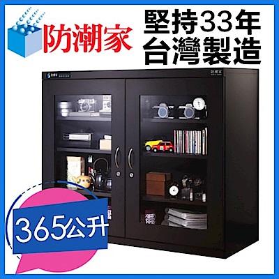 防潮家 365公升大型電子防潮儲物櫃D-306C