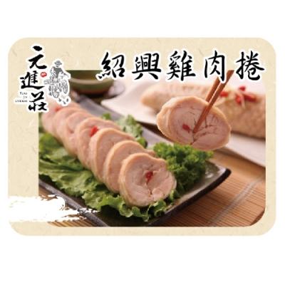 元進莊‧紹興雞肉捲(375g/份,共兩份)