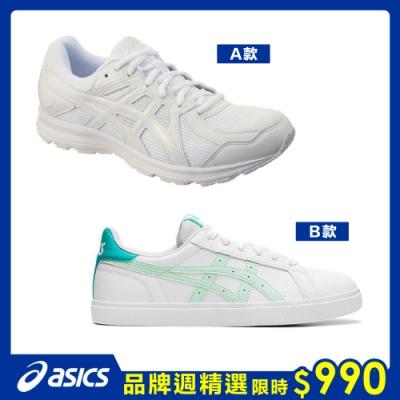 【ASICS品牌週】限時$990 運動鞋 慢跑鞋(兩款任選)