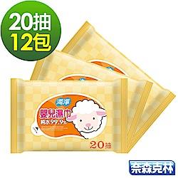 海淨 嬰兒純水濕紙巾20抽12包/組